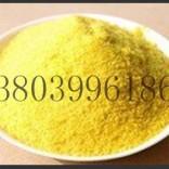 河南聚合氯化铝低价甩货限量促销快速抢购w1