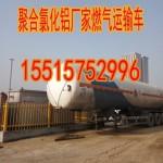 唐山废水净化处理聚合氯化铝PAC混凝剂价格品牌:富达