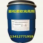 牛仔水洗专用硅油柔软剂 多功能手感整理剂