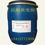 纺织抗酚黄变剂 尼龙抗黄变剂应用