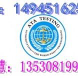 蓝牙耳机天猫京东商城报告美国FCC ID证书办理
