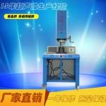 超声波塑胶焊接机 操作简单精度高塑焊机 超音波熔断机