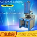 大型台面式超声波塑胶焊接机 超音波熔断机