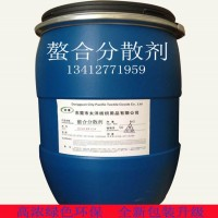 纺织印染螯合分散剂 多功能络合剂 前处理工艺应用