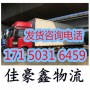 深圳发设备货运公司便宜