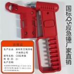 客车Q5国标报警安全锤/报警应急锤厂家钨钢合格证