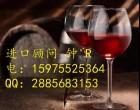 盐田港葡萄酒进口报关流程怎么走
