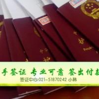 上海办理印度签证材料-流程-费用13917231465