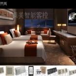 格莱美智能酒店客房智能控制系统新体验