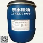 纺织亲水软滑硅油 多功能手感整理剂