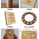 广州银口木|激光雕刻切割|激光打标|激光雕花