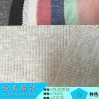绍兴莱卡汗布 卫衣面料 要选还是广州恒义纺织
