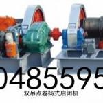 新疆大型固定卷扬式启闭机 手动启闭机价格