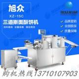 全自动酥饼机 三道擀面酥饼机 一键调速保存配方酥饼机旭众厂家