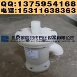 北京景辰塑料PP呼吸阀,防腐呼吸阀