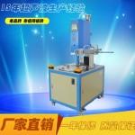 全自动超声波机,自动塑焊机,自动超声波焊接机