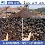 河南宏基矿山机械有限公司,常州铝矾土陶粒砂机器