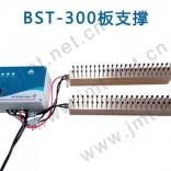 厂家直销BST-300板支撑 智能板支撑