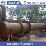 河南宏基矿山机械有限公司,丽江矿渣烘干机厂家直销