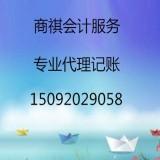 青岛商祺代理记账有限公司,是为青岛中小型企业提供代理记账及等