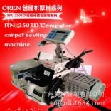 新款电脑地毯锁边机 RN-2503D  奥玲直驱地毯锁边机