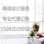 青岛商祺代理记账有限公司为中小企业办理登记注册、代理记账