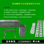 HB551专业生产型花圈挽联打印机 殡仪馆、殡葬服务中心定制