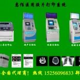 超声自助取片机 彩超胶片自助打印机 医疗影像自助机