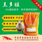 羊吃什么饲料长的快