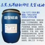 耐高温定型硅油 棉用凉感柔软剂
