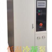 超低温水汽补集泵深冷机等各种进口型号冷媒