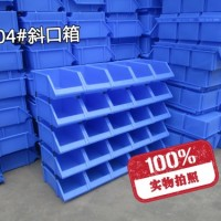 塑料零件盒批发 多功能组合式零件盒 五金零件箱 螺丝斜口物料
