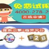 258宣传易广州代理――广州专业的258商务卫士服务商