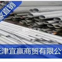 买114*4不锈钢管_到天津宜赢商贸有限公司