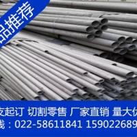 买114*2不锈钢管_到天津宜赢商贸有限公司