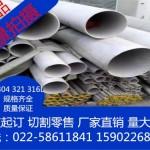 买114*20不锈钢管_到天津宜赢商贸有限公司