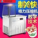 旭众新品单锅单压炒酸奶机 炒沙冰机 沙酸奶机多少钱一台