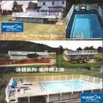 拼装式游泳池建造