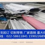 买116*19不锈钢管_到天津宜赢商贸有限公司