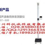 超声波身高体重测量仪DST-500型身高体重测试仪