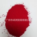 永固桃红 油墨涂料塑料用永固桃红 洋红