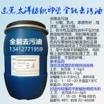 全能去污油 毛织去油污剂 东莞太洋批发纺织印染助剂