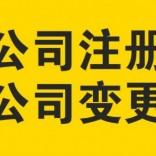 深圳法人变更需要哪些材料