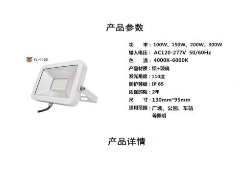 亚联光电厂家直销嘉彤牌YL1122系列投光灯