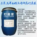 印花专用打底浆 尼龙织带打底浆 水性环保印花浆料厂家批发