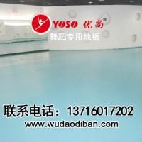专业舞蹈教室地胶好用的舞蹈地板优尚舞蹈地胶解决划痕