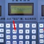 乌兰察布污泥卡数热量机-污泥热卡检测机