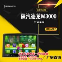 中科晶奥陕汽德龙M3000导航一体机10.1寸24V安卓系统