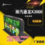 中科晶奥陕汽德龙X3000货车专用导航仪一体机10.1寸安卓