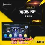 中科晶奥解放JH6/J6P导航仪一体机8寸安卓系统24V货车